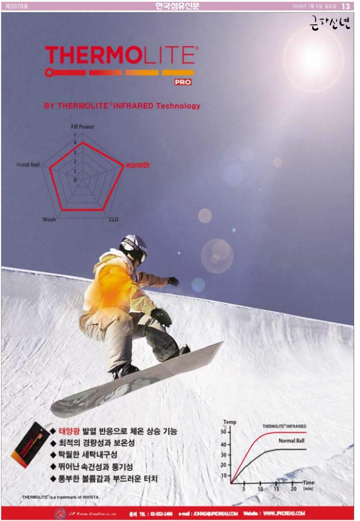 한국섬유신문 3078호.jpg